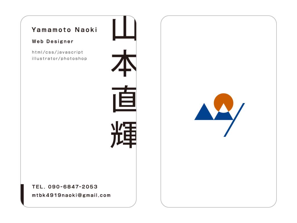 シンプルな名刺、おもて面:山本直輝 WEBデザイナー、裏面はロゴのみ